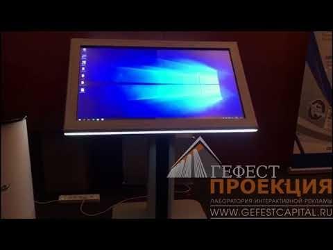 Аренда и Продажа интерактивного оборудования. Гефест Проекция.