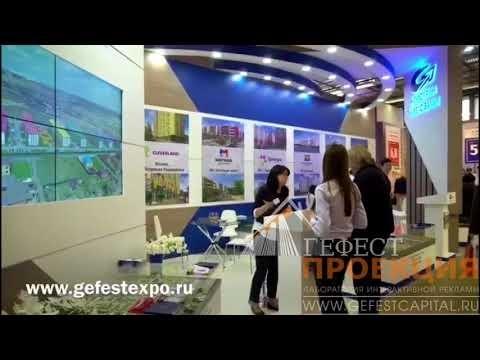 Разработка дизайн-проекта и застройка выставочного стенда с мультимедийным оборудованием для компании КОМСТРИН на выставке НЕДВИЖИМОСТЬ, ЦДХ г.Москва.