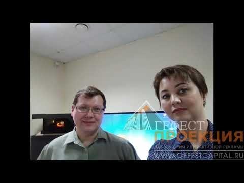 10 ноября компания Гефест Проекция РТ принимала гостей и всех заинтересованных лиц у себя в офисе