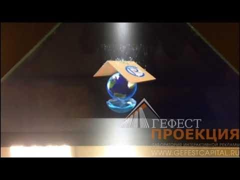 Компания Гефест Проекция предоставила в аренду новую голографическую пирамиду 61 и произвела контент по сценарию компании Russcarton