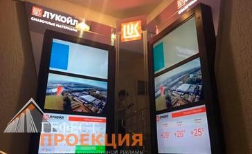 Поставка интерактивных дисплеев и разработка программного обеспечения для  ПАО «Лукоил»