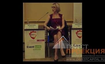 Компания ГЕФЕСТ ПРОЕКЦИЯ традиционно является участником и техническим партнером форума EFEA/EventLive!