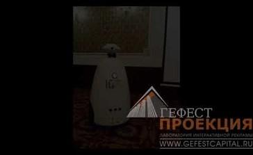 Интерактивный робот r-bot на розыгрыше компании IQ DOM умных решений. Корстон, Казань