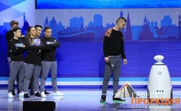 Гефест Проекция РТ предоставила в аренду робота для КВН 1-лига