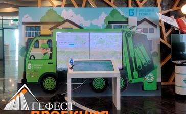 """Гефест Проекция РТ осуществила застройку мультимедийного выставочного стенда для компании """"Большая Тройка"""" на форум в городе Иннополис"""