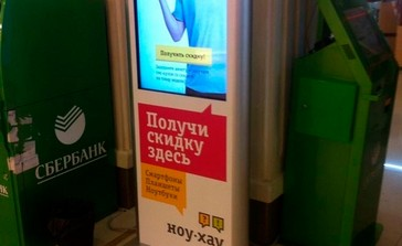 Поставка интерактивного оборудования для «НОУ ХАУ»